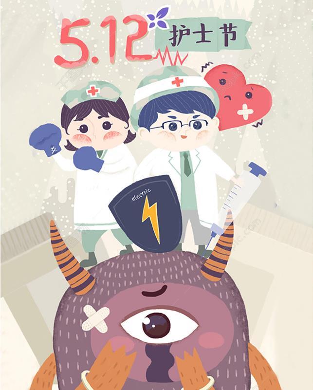 512护士节卡通海报设计psd素材