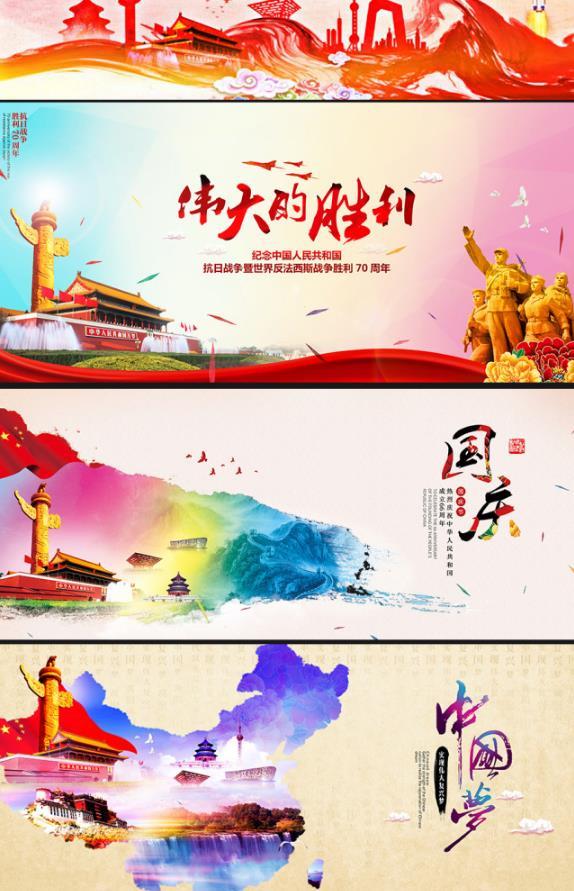 10月1日是我们祖国母亲的生日,在经历的重重困难后,中国在发展的道路上稳步前进,蒸蒸日上。国庆节炫彩海报合辑psd素材中有多款关于国庆节的素材,伟大的胜利、国庆节、中国梦等海报中,有华表、地图、祥云、天安门等素材结合在一起,非常有中国风的韵味。各种彩带素材的点缀使整体非常有节日的气氛!