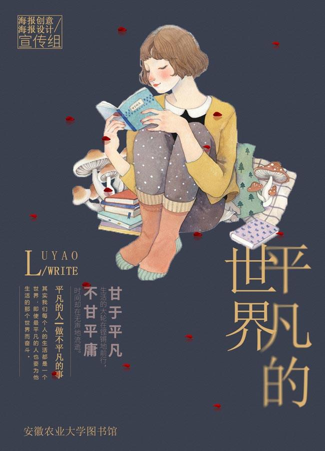 小清新手绘图书馆海报psd素材
