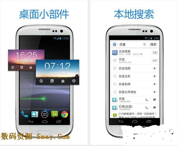 手机百度安卓版