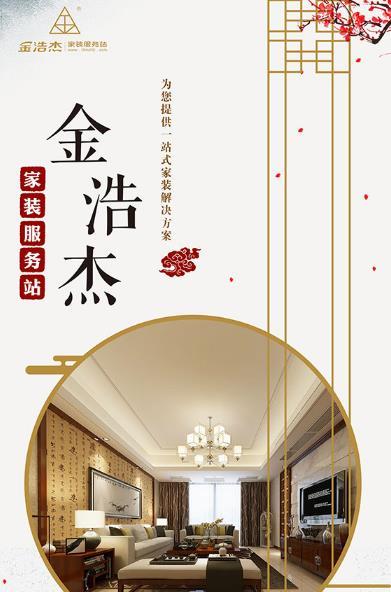 家装公司宣传海报高清素材