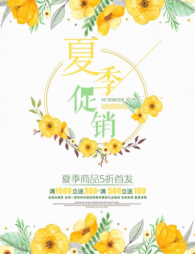 日系小清新手绘夏季促销海报psd素材