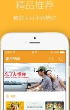 ady映画ios版(宅男看片神器) v1.2.2 苹果版图片