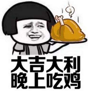 绝地求生大逃杀吃鸡表情包下载图片