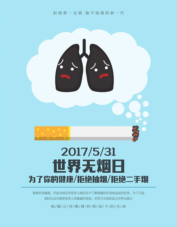 吸烟有害健康的道理大家都懂,可是还是有很多人控制不住自己,不仅伤害了自己的身体,还让身边的人受到伤害。无烟日公益宣传海报psd素材中,在蓝色的背景中,在一根点着的烟头的上方,有一个云朵形状的素材中有黑色的肺部的图片,突出了海报的主题。2017.5.31是世界无烟日,为了你的健康拒绝抽烟,也拒绝传播二手烟吧!