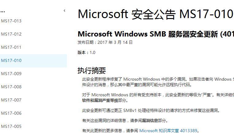 微軟MS17-010補丁怎么安裝