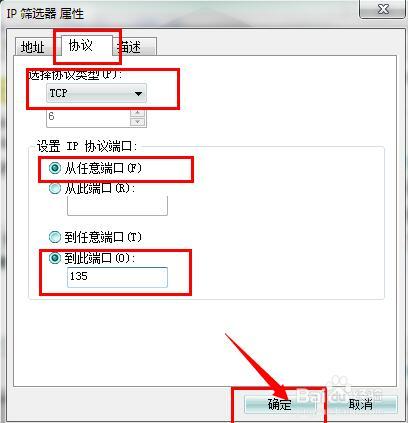 IP筛选器 属性