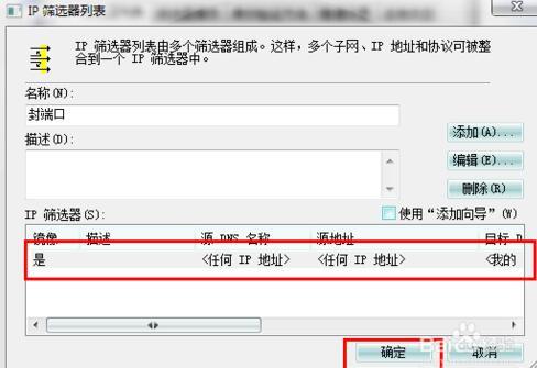 ip筛选器列表