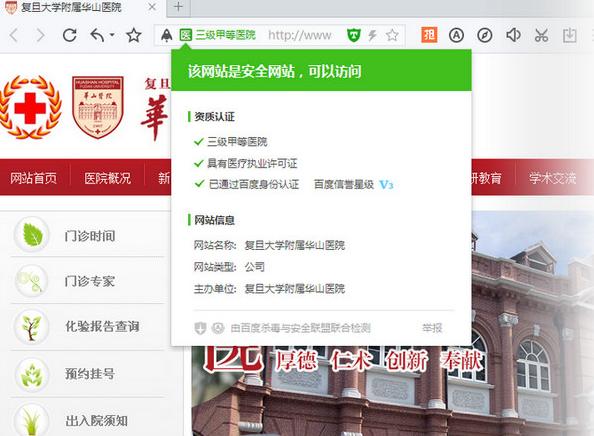 百度浏览器2017绿色版