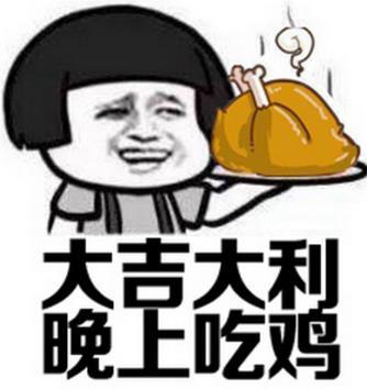 绝地求生大逃杀大吉大利晚上吃鸡表情包(非常给力的表情系列) 完整版图片
