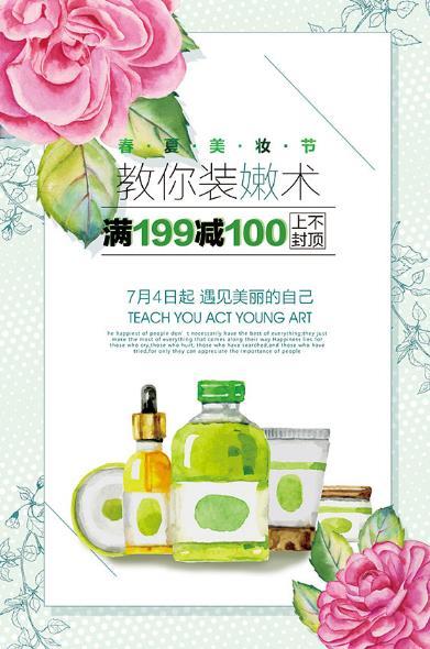 清新手绘化妆品海报精美图片