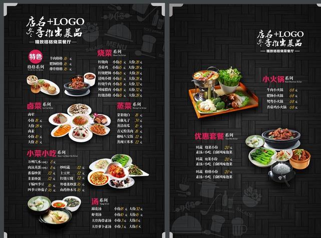 创意餐饮菜单设计ai素材下载