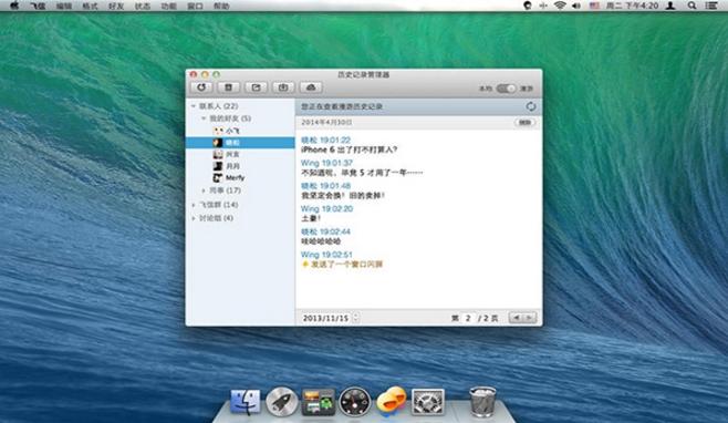 飞信Mac版截图