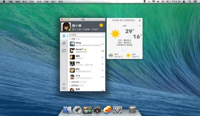 飞信Mac版特色
