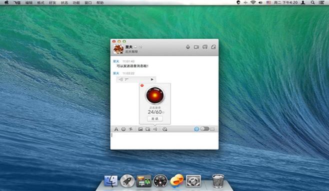 飞信Mac版