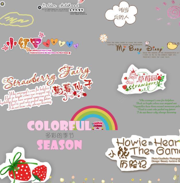 就是为儿童相册的排版而设计的.这款素材中有多款可爱清新的艺术字.