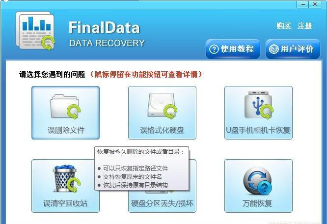 finaldata比特币病毒文件修停器