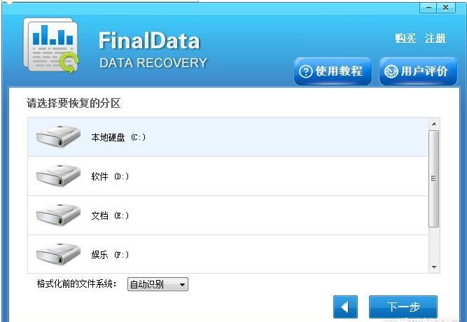 finaldata比特币病毒文件修停器下载