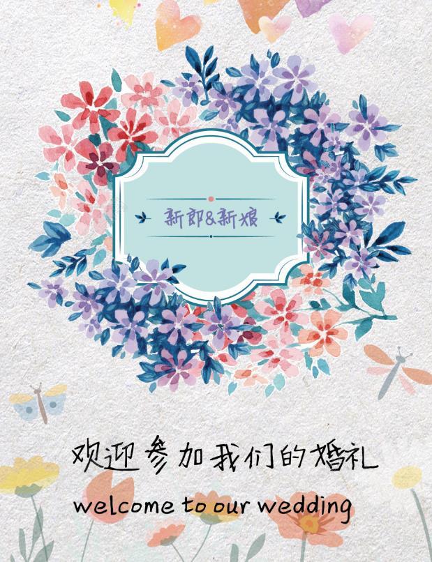 小清新手绘婚礼展架psd素材以指纹效果作为背景,新郎新娘名字的周边