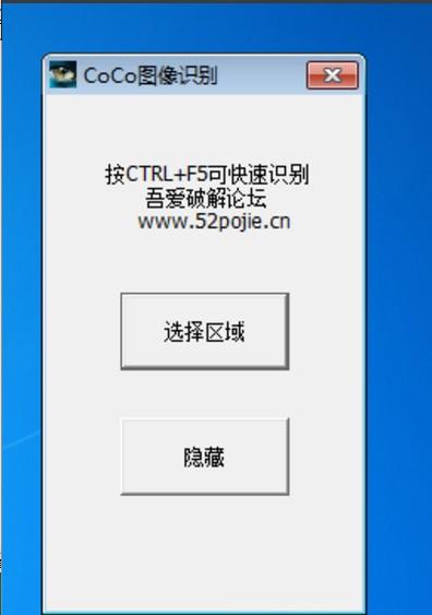 coco圖像識別中文版