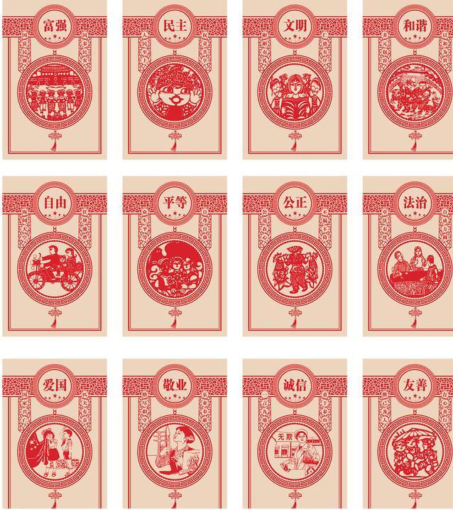 社会主义核心价值观红色剪纸矢量素材图片