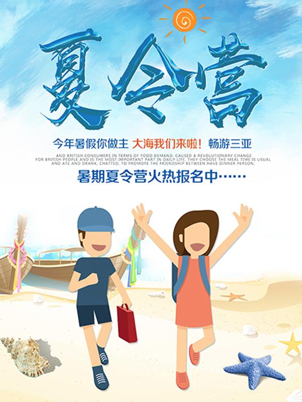 孩子的动手能力和自立能力非常重要,所以在假期的时候多参加户外的活动对他们非常有利。蓝天白云暑期夏令营亲子活动宣传psd素材中,在水彩画的蓝天白云的背景中,夏令营字样的设计用了毛笔的字体,在沙滩边有开心的玩耍的人物图像,周边帆船、贝壳、海星等素材的点缀突出了海报的主题。假期马上就要来了,如果你没有计划的话不如来参加吧!