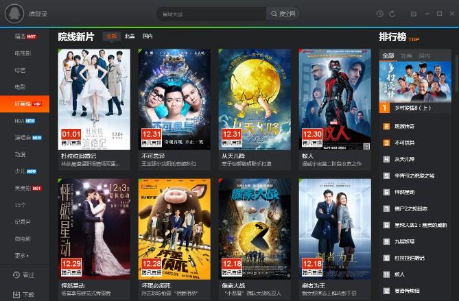 2017腾讯视频免vip蓝光版(去广告去升级) 精简版