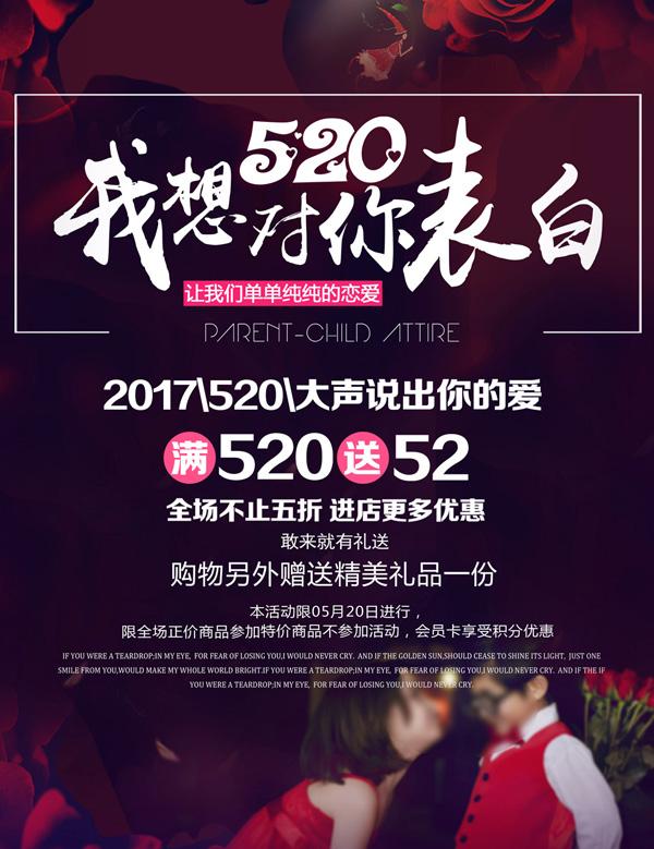 520甜蜜促销活动海报psd源文件