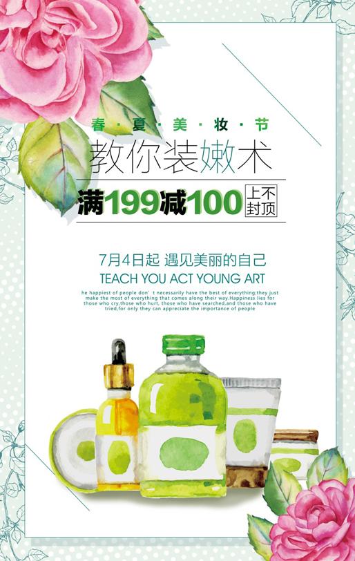 手绘小清新化妆品宣传海报psd素材
