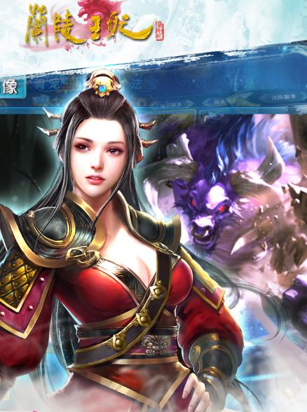 兰陵王妃百度手机版v1.0 安卓最新版