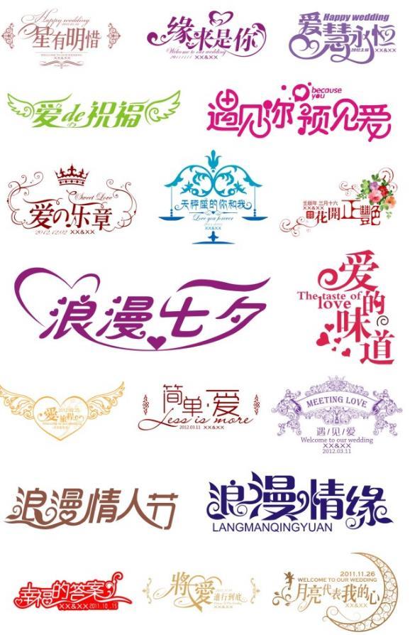 情人节相册艺术字爱情字体设计矢量素材
