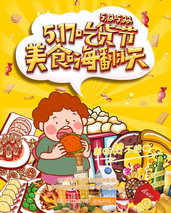 美食嗨翻天吃货节创意海报psd源文件