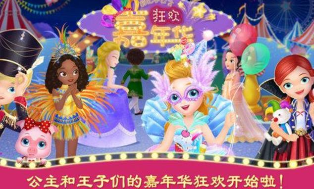 首页 安卓下载 安卓游戏 休闲益智 > 莉比小公主狂欢嘉年华无限钻石版