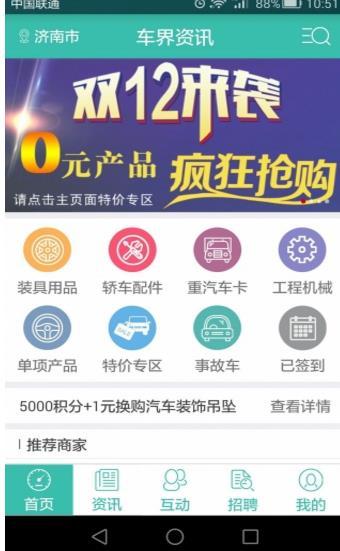车行业最新资讯_了解各种汽车的最新资讯,没有 车界资讯app怎么行,它是专为汽车行业