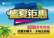 盛夏鉅惠商場促銷海報設計PSD素材
