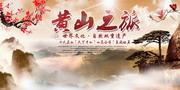 黃山旅游海報設計PSD源文件