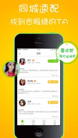 单身恋恋iOS版界面