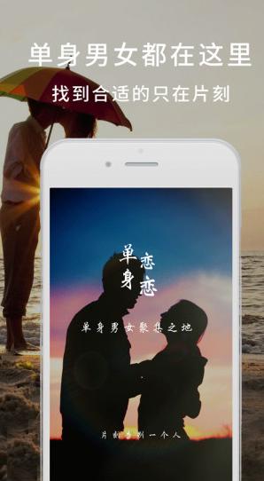 单身恋恋iOS手机版