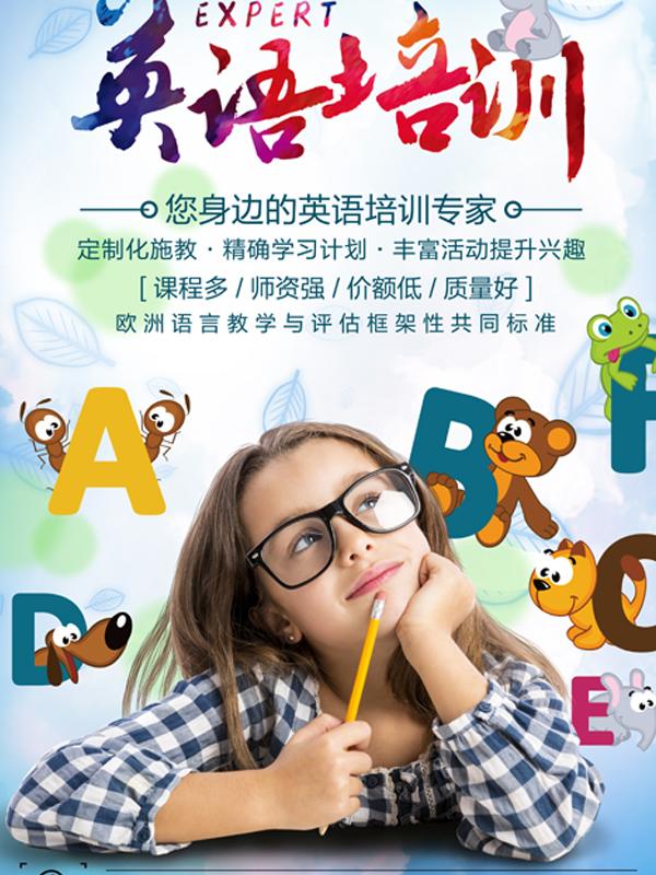 学好英语也算是一项技能了,那么上补习班是提高成绩的最好方法。英语培训创意招生海报psd素材中,英语培训的字样底色用了炫彩的水墨效果,在海报的下方有卡通戴眼镜的小女孩学习的图像,周边有卡通的英文字母作为点缀,突出了海报的主题。字母中还有卡通的动物作为点缀,非常有新意的设计!