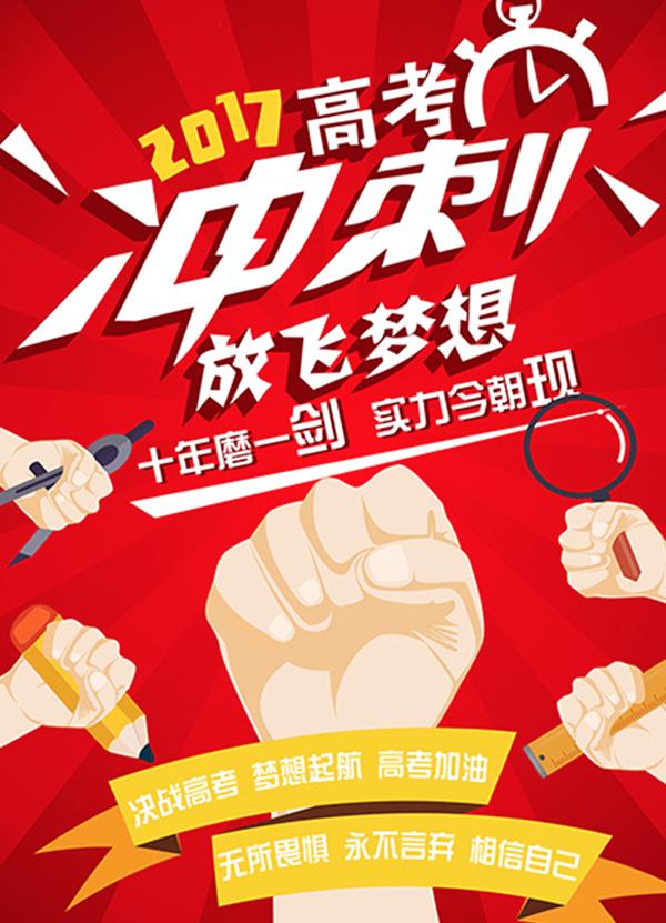 红色拳头创意高考励志海报psd源文件
