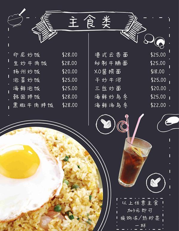茶餐厅创意菜单设计psd源文件