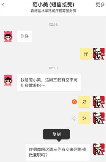斗米兼职商户版(兼职信息发布平台) v2.9 安卓手机版