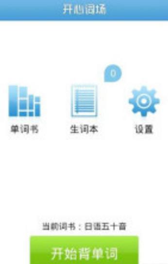 沪江开心词场安卓版下载(手机英语学习软件) v3.1.6
