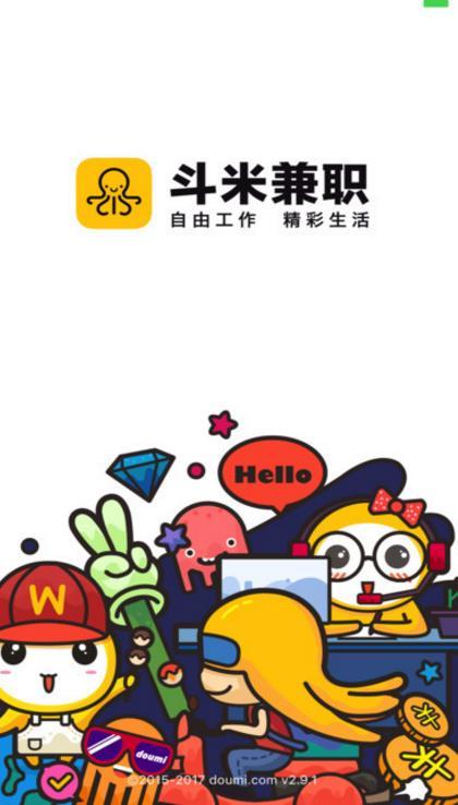斗米兼职商家版(找兼职上斗米) v2.9.0 苹果版