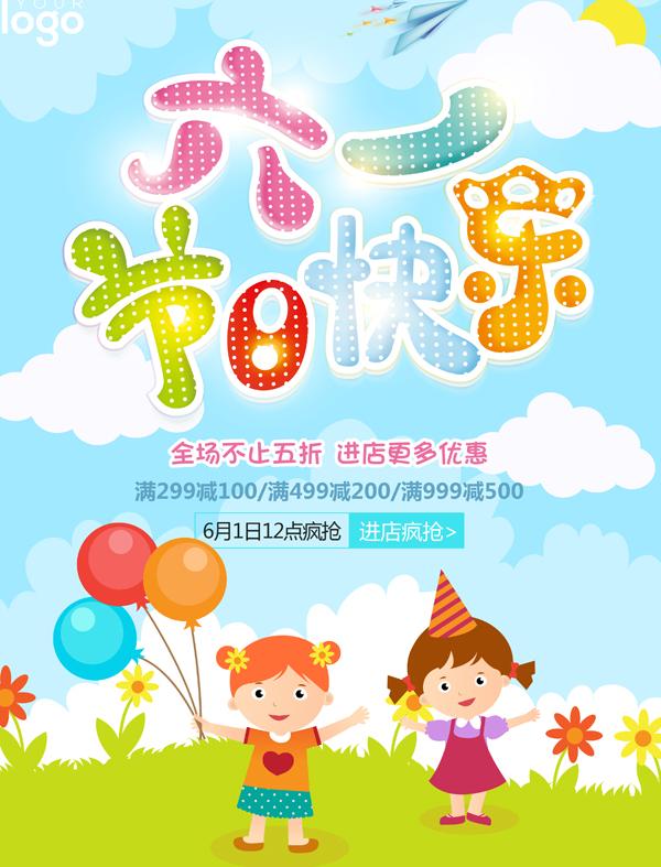 儿童节快乐可爱卡通海报psd源文件