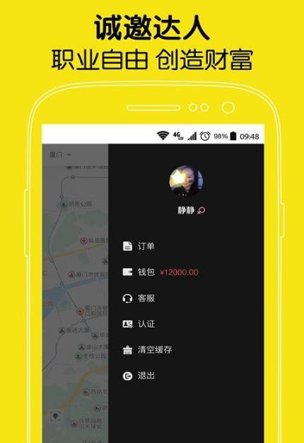 应达社交手机最新版(绝对的安全保障) v1.1.3 安卓免费版