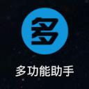qq多功能助手安卓版