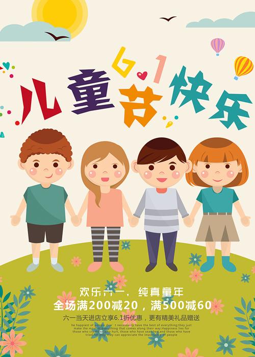 61儿童节快乐的字样用了不同的颜色字体