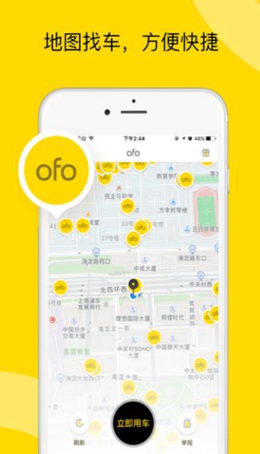 ofo共享单车密码破解|ofo共享单车app密码解锁下载