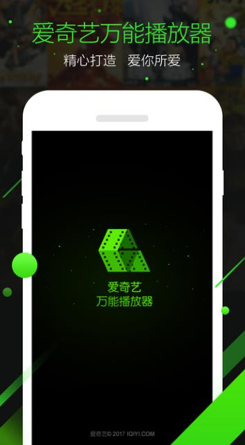 爱奇艺万能播放器苹果版(在线视频播放器) v1.2 ios手机版